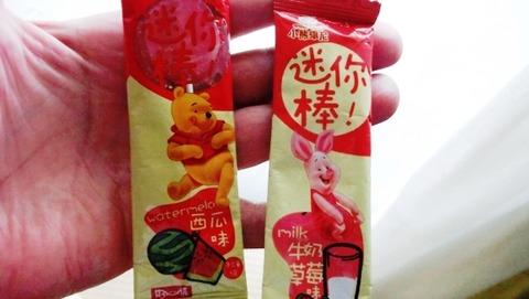 中国製のディズニーランドの飴 (2)