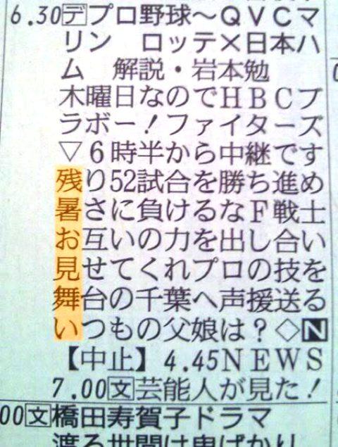 爆笑画像で偶然に新聞テレビ欄に残暑お見舞い