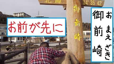 静岡県最南端の岬標柱の御前崎でお前が先にネタおもしろ写真