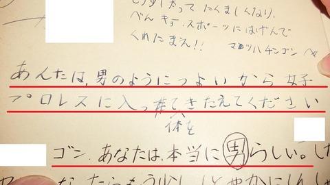 妻の小学生卒業アルバムの男子からのメッセージ (1)