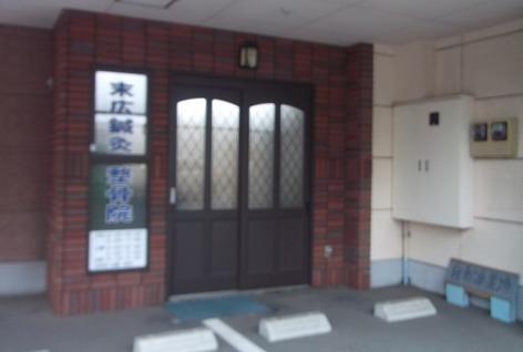 静岡県の長泉町の末広鍼灸整骨院の玄関写真