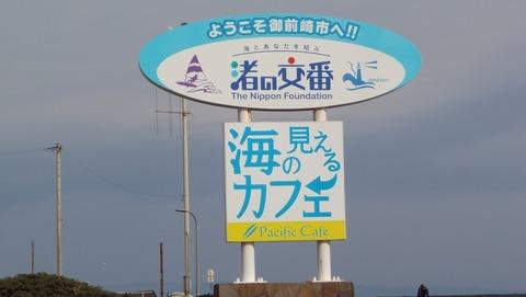 静岡県御前崎市の海の見えるカフェ看板をデジカメ写真