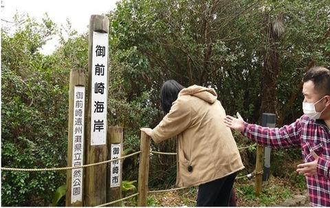 友人をお前が先に御前崎遠州灘県立自然公園写真