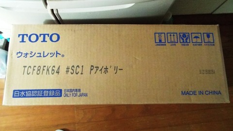 TOTOウォシュレットは中国製で日本専用製品 (6)