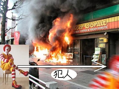 ライバルの放火犯人証明写真