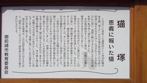 静岡県御前崎の猫塚