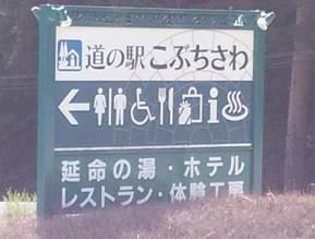 山梨県の道の駅こぶちさわに到着した看板をデジショット