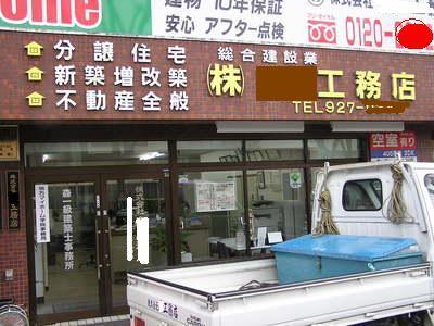 佐賀県の工務店。写真画像