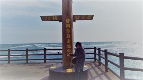静岡県最南端の岬標柱で嫁の写真