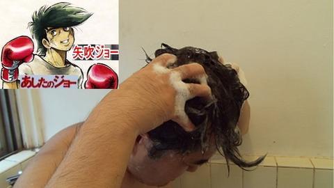 #M字発毛で頭皮マッサージする智太郎写真0