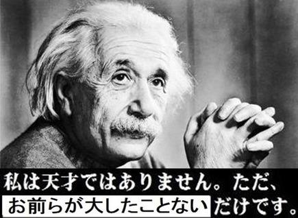 アインシュタインの名言おもしろ×10000画像01