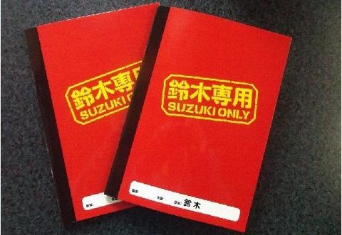 紅のノートで鈴木専用ノート