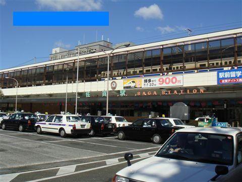 佐賀駅 完全無修正写真画像