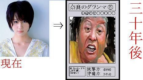 堀北真希の30年後が奈良のグランマ?