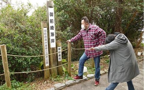 妻が俺をお前が先に御前崎遠州灘県立自然公園写真