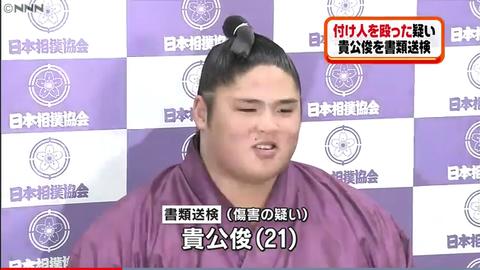 Screenshot-2018-6-8 貴乃花部屋の貴公俊