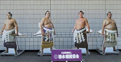 Screenshot-2017-12-3 大相撲写真ニュース 日刊スポーツ