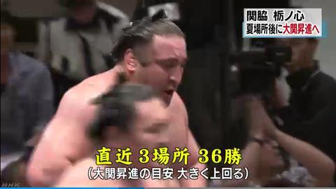 Screenshot-2018-5-28 大相撲 栃ノ心