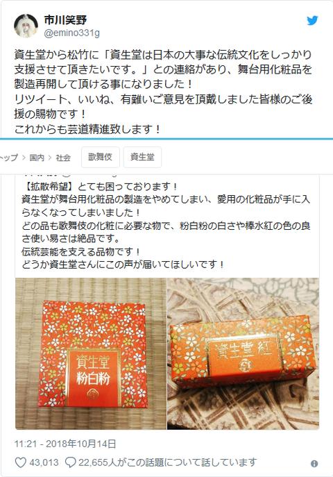 Screenshot_2018-10-16 歌舞伎俳優のツイート受け
