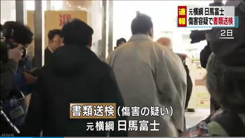 Screenshot-2017-12-11 元横綱 日馬富士