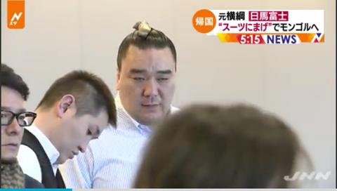 Screenshot-2018-2-8 元横綱・日馬富士