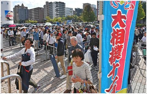 Screenshot-2017-10-8 大相撲:九州場所、前売り開始 - 毎日新聞