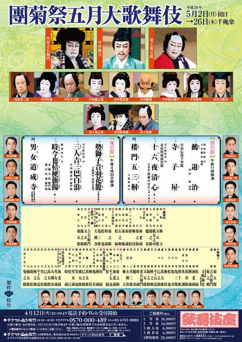 kabukiza_201605fff_6ea0e8f85b9aabc24494593397393d8d