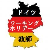 ドイツでワーホリで働く講師