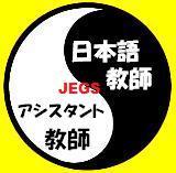 JEGS日本語教師と日本語教師アシスタント