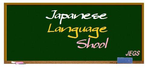 新しい日本語学校