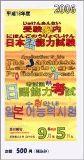 日本語能力試験受験案内