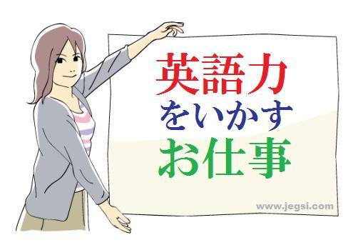 英語力が求められる仕事