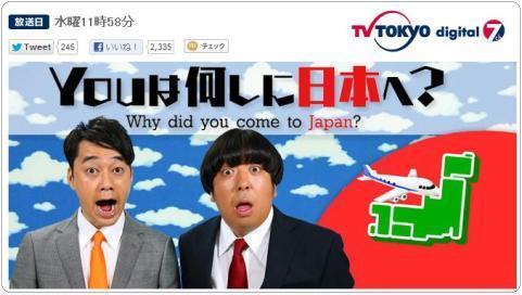 Youは何しに日本へ TV