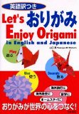 >Let's Enjoy Origami in English