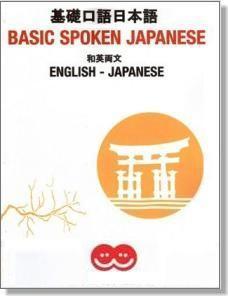 英語で教える日本語教師のテキスト