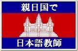 カンボジアでの日本語教師