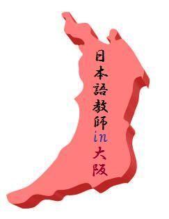 大阪で日本語教師就職