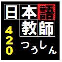 日本語教師養成420時間通信教育講座