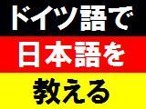 ドイツ語で教える日本語教師