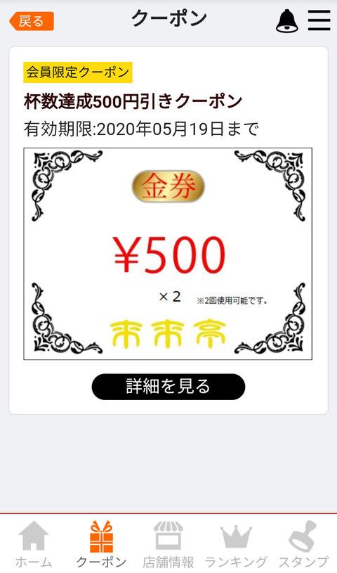 Screenshot_20200419-161427