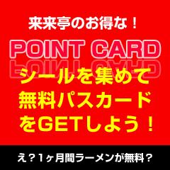 bnr_pointcard