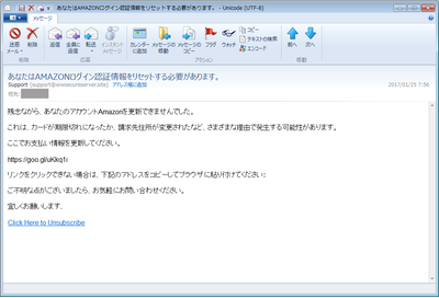 amazonを騙ったフィッシングメールに注意!