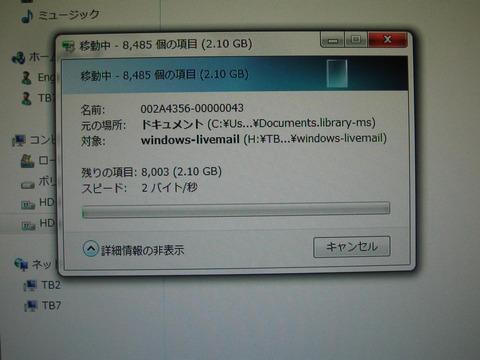 「Windows Live メール」アドレス帳をバックアップする方法(win7,win8)