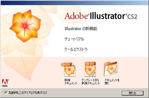 Adobe社のイラストレーターCS2を無料で使える裏技って2?