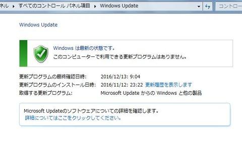 Windows定例アプデ 2016年12月度の配信について[途中経過]