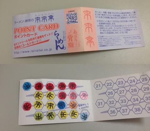 rairaiteipointcard