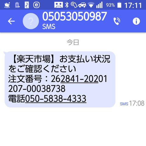 Screenshot_20201211-171130