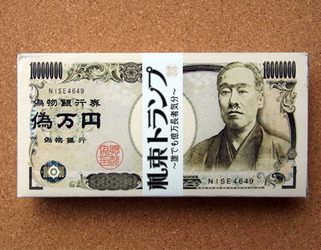 1万円貸して!