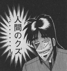【クズ無双】クズのクズなり