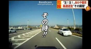 高速道路をオッサン